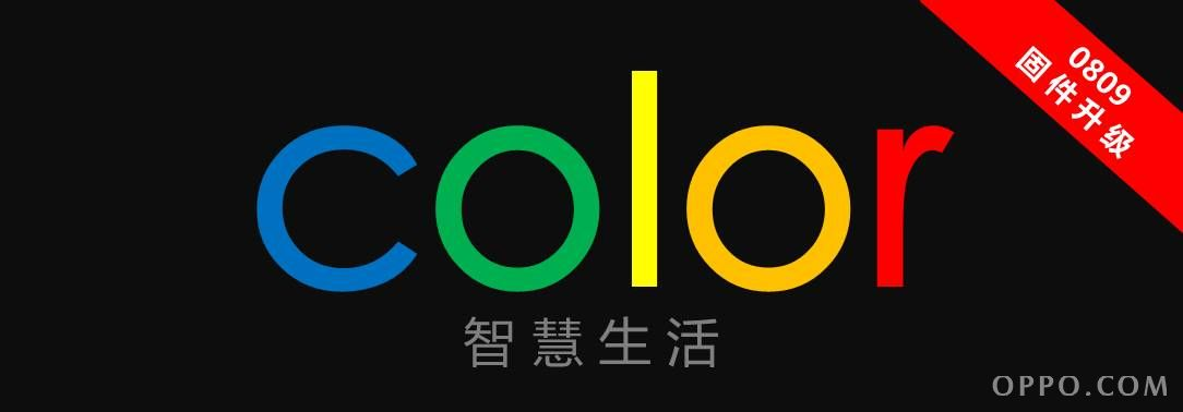 oppo coloros find 5 (x909 x909t)_130809 4.2公测版本发布