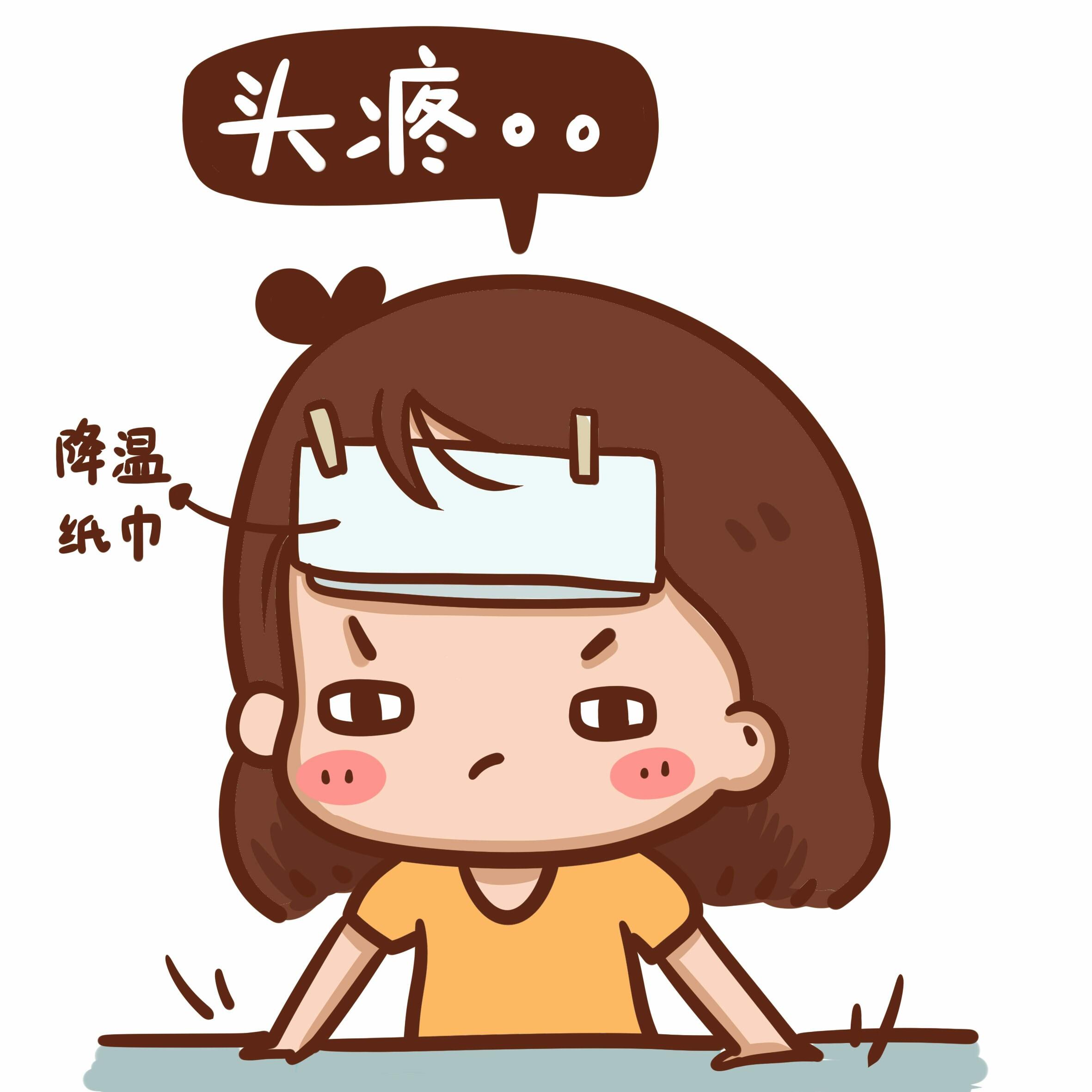 头疼窘迫漫画图片 头疼漫画及字图片