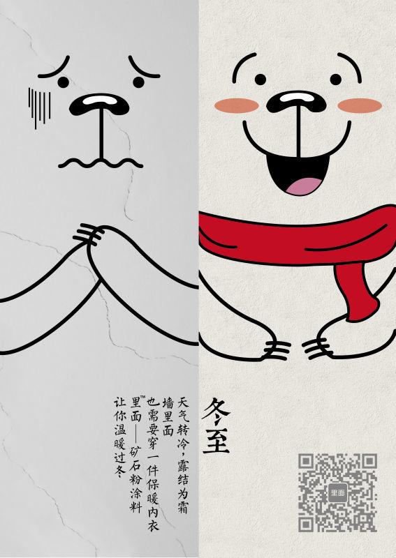 冬至快乐_帖子_oppo手机官方社区