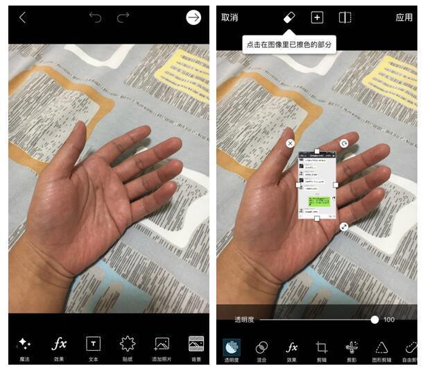 如何用picsart做出透明手机的效果