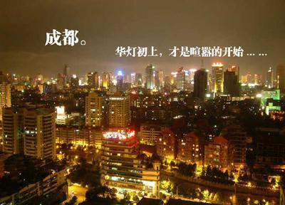 心里的那个城市