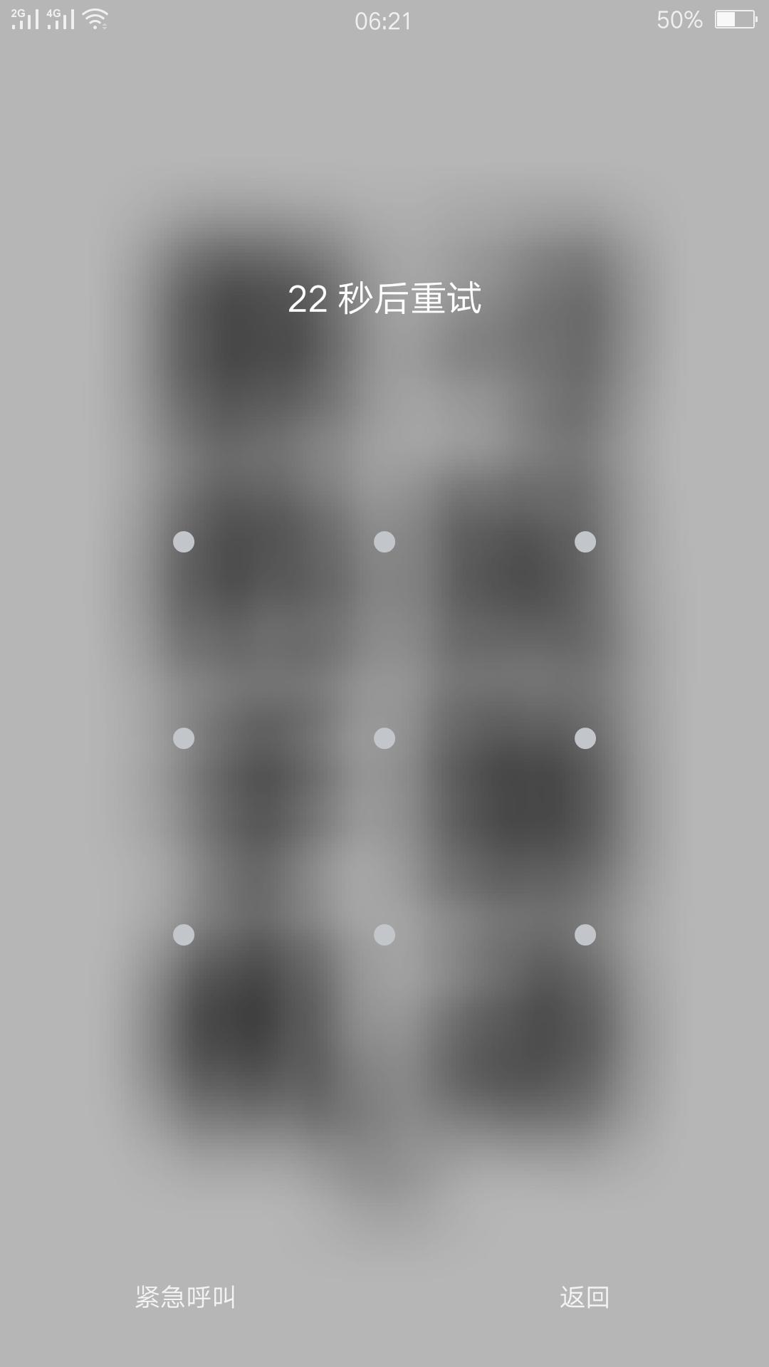 oppo r9 忘记锁屏图案