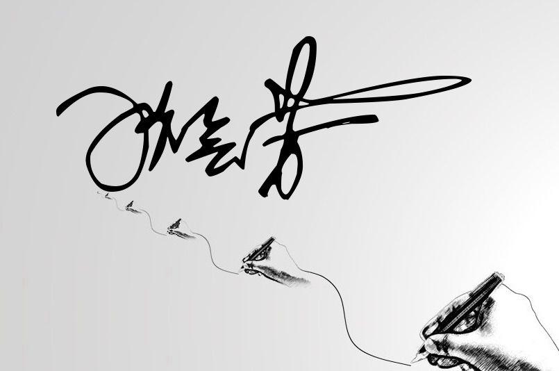 免费设计艺术签名