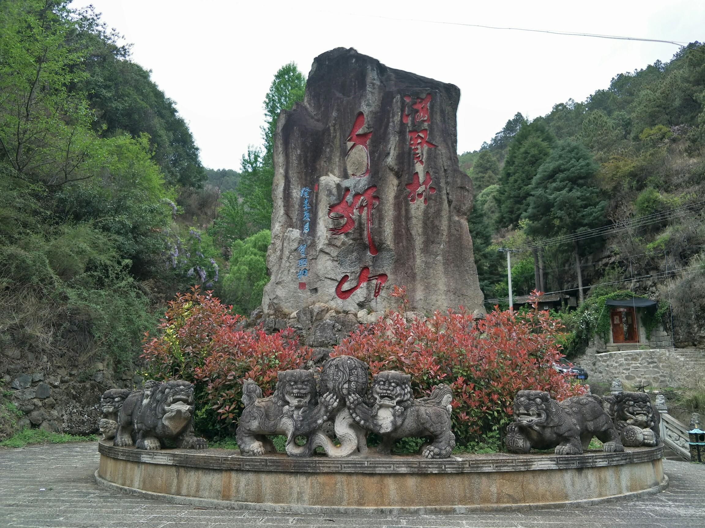 这是今天游剑川千狮山的图片,请大家欣赏.还有.