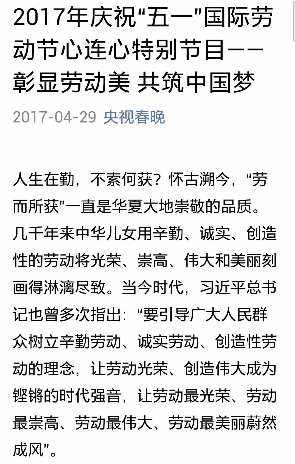 劳动美 共筑中国梦,预祝各位朋友,五一劳动节开心快乐!