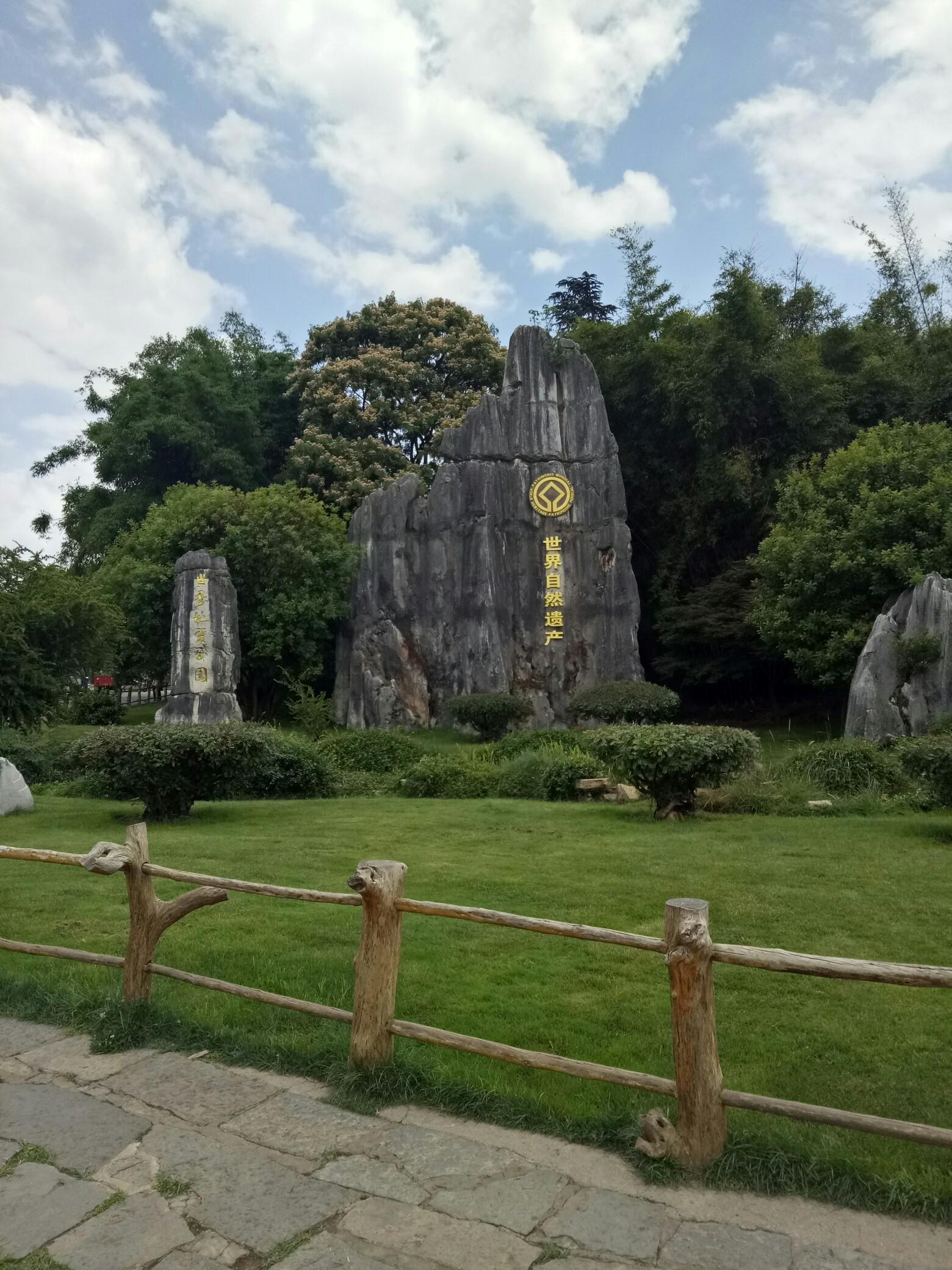 云南石林风景区风景很美
