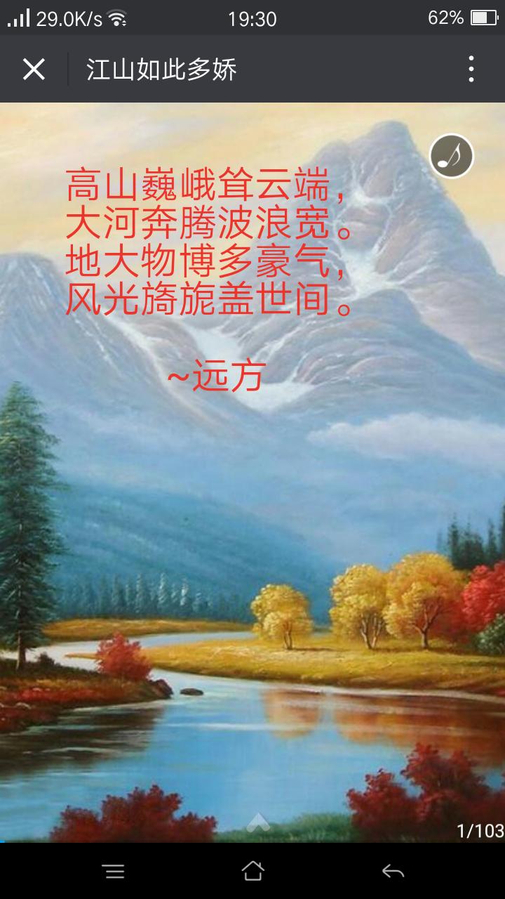 祖国的大好河山