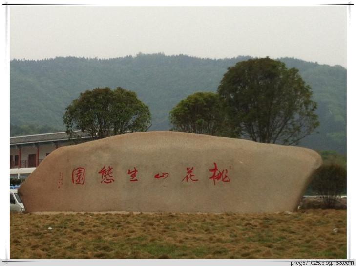 桃花山旅游风景区位于湖北省石首市东部,与湖南华容桃花山为一体.