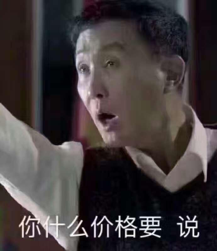 李达康喊财神爷