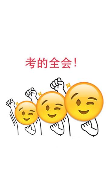 高考加油可爱表情包手机壁纸02_帖子_oppo手机官方