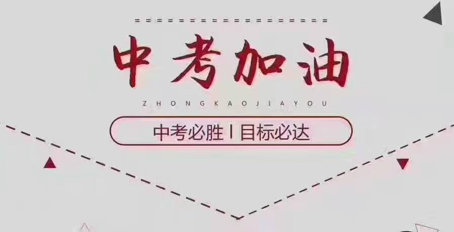 中考电信手绘海报