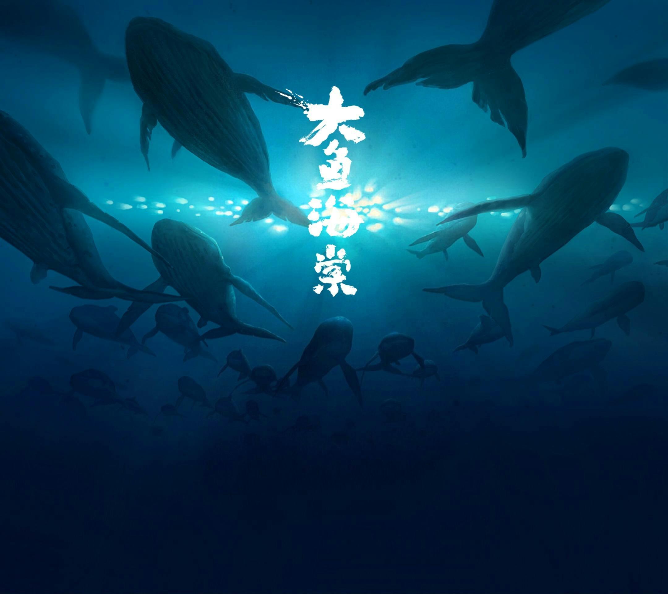 《大鱼》童声合唱谱