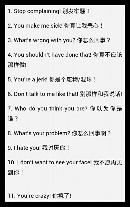 有骂人的英文话吗,可复制,另外还要带翻译,至少100句谢谢.