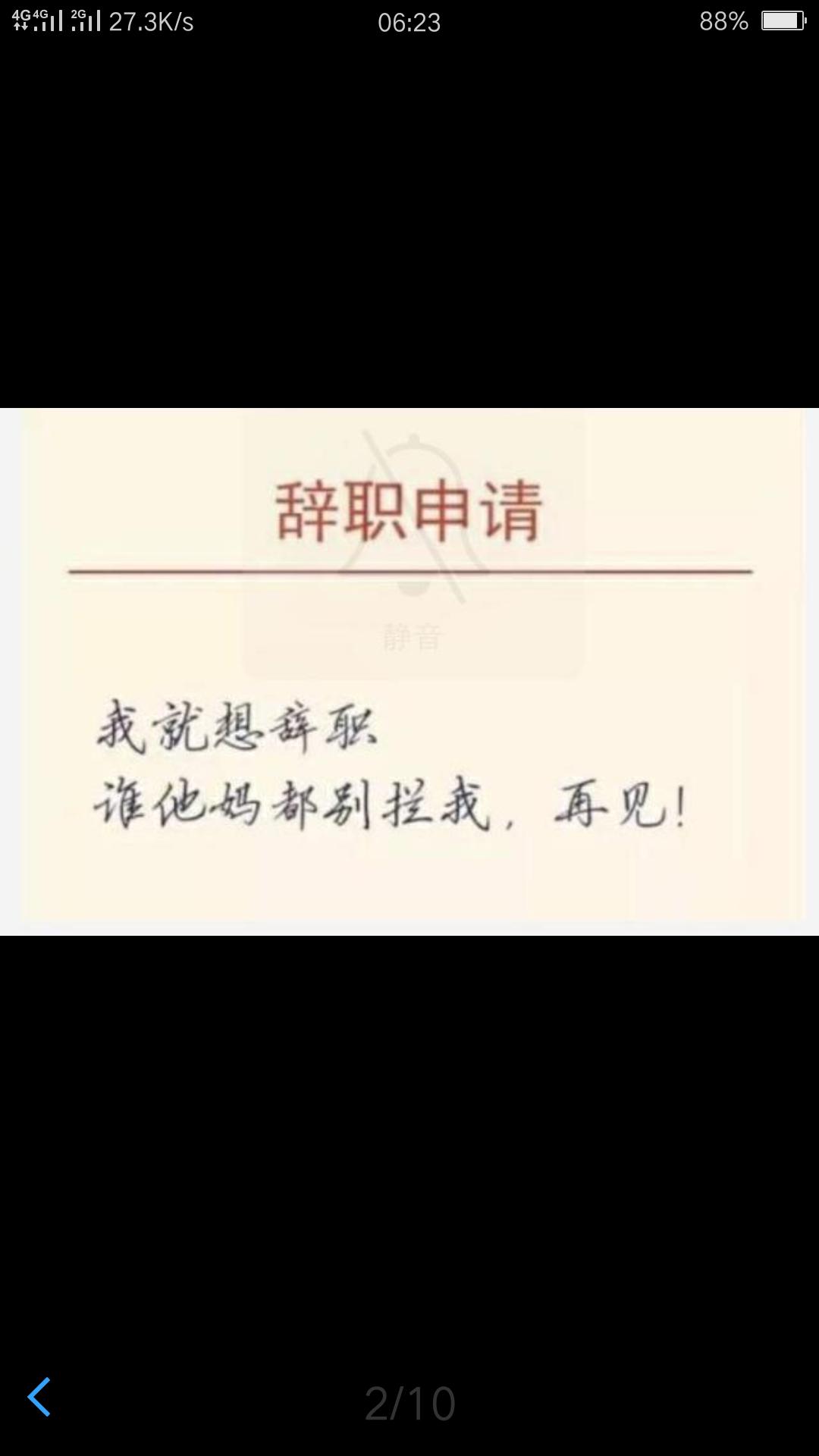 辞职信告辞1表情动态王源表情包0图片
