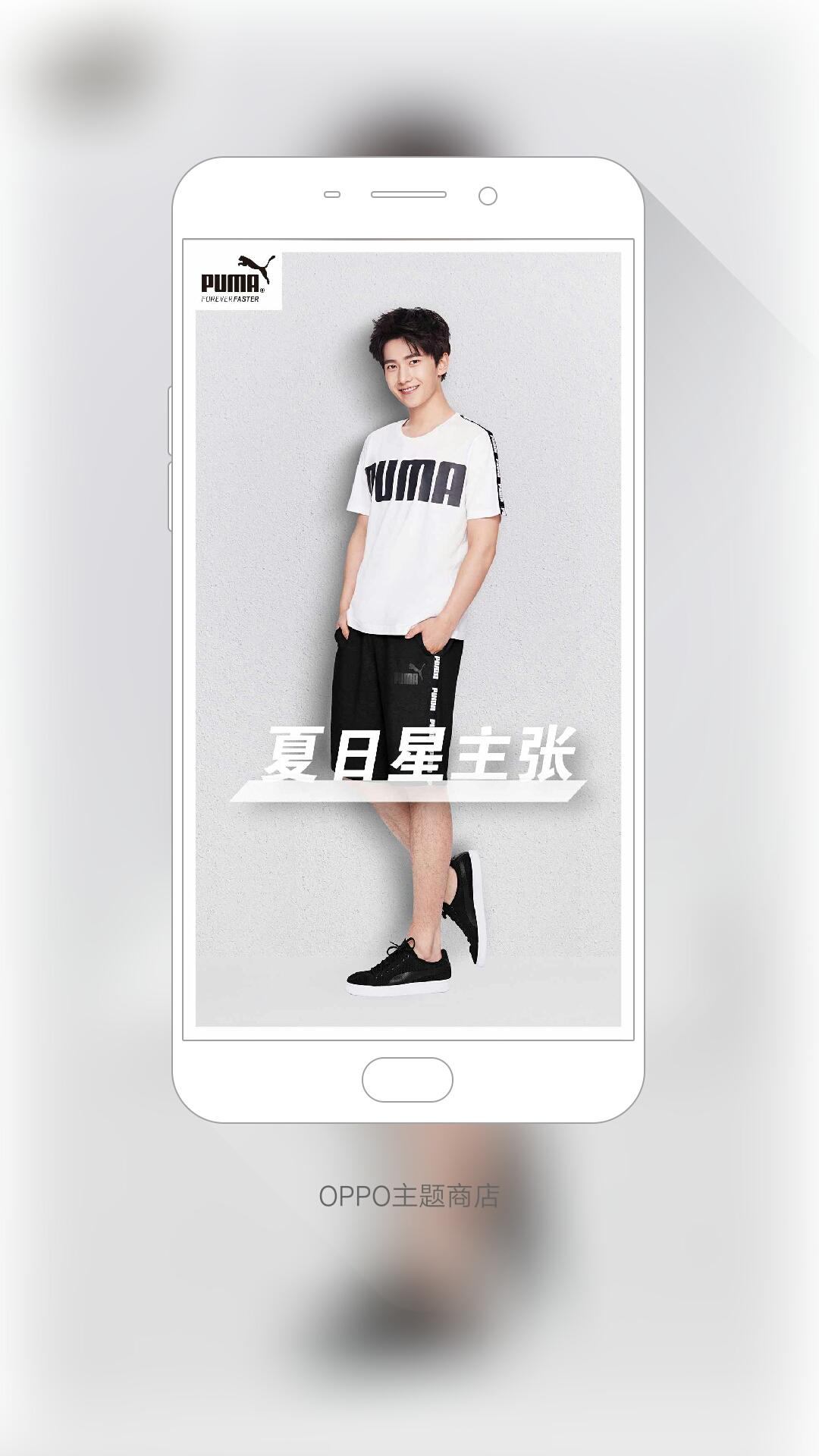 商店 发现一款壁纸 杨洋Puma 帖子 OPPO手机官方社区