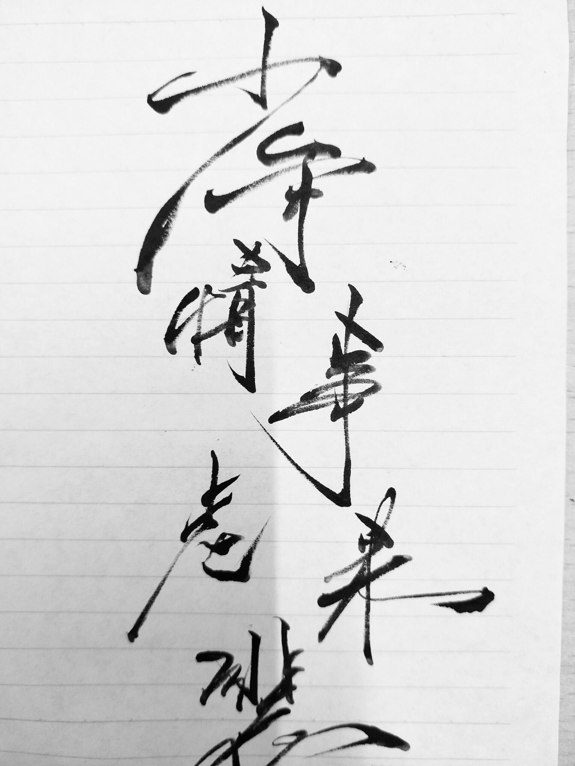 纹身图腾写字手稿素材