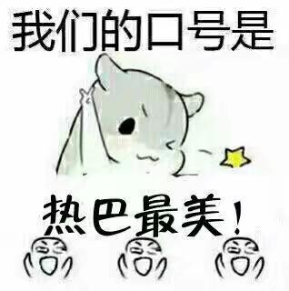 热巴简笔画卡通