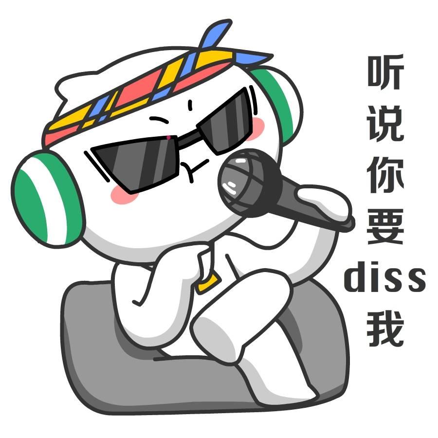中国有嘻哈表情包