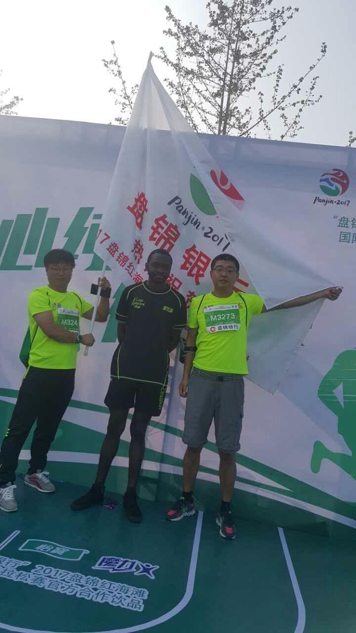 2017辽宁盘锦红海滩国际马拉松