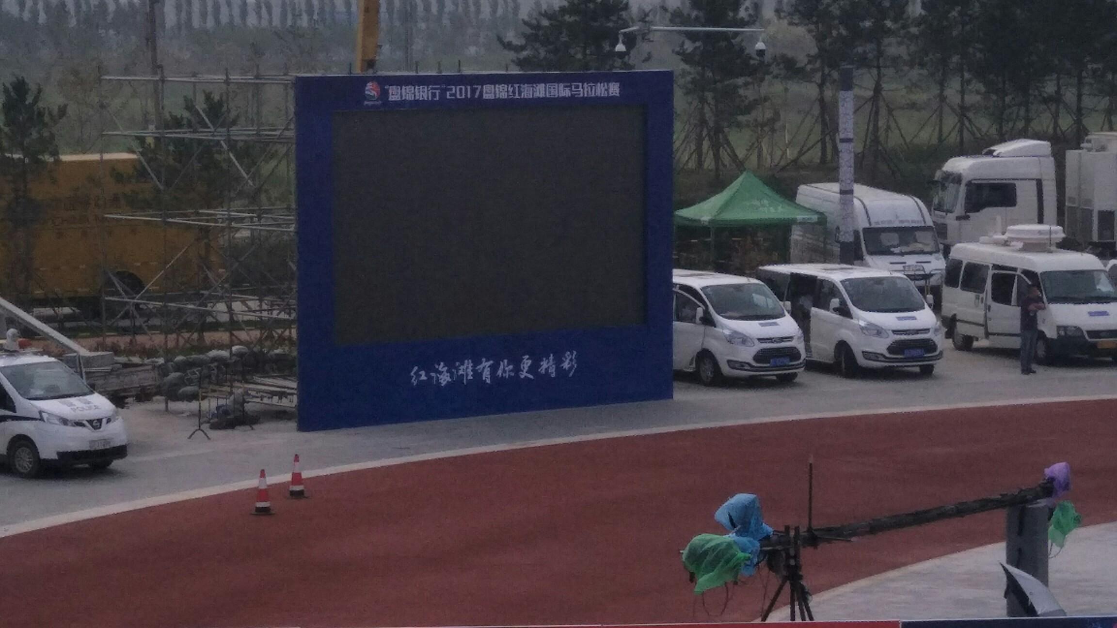 盘锦红海滩马拉松