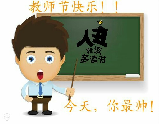 老师,教师节快乐!