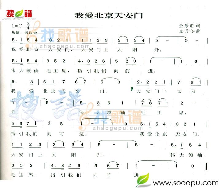 我爱北京天安门歌歌谱